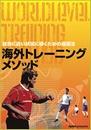 海外トレーニングメソッド